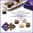 【バレンタイン】【義理チョコ】におすすめ【F-7】ショコラドボヌール5BH
