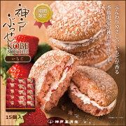 神戸ぶっせ(いちご)15個入