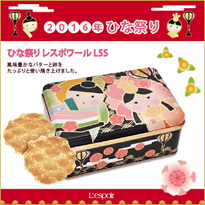 【ひな祭り】の【お菓子】ひな祭り レスポワールL5S