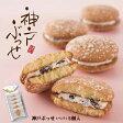 【ティータイム】にふんわり【焼き菓子】神戸ぶっせ(バニラ) 5個入
