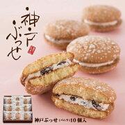 ティータイム焼き菓子:神戸ぶっせ(バニラ)10個入