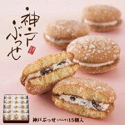 ティータイム焼き菓子:神戸ぶっせ(バニラ)15個入