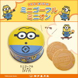 【プチギフト】お菓子ミニゴーフル【ミニオン】(デイブ)