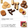 【贈り物】には神戸銘菓の【ギフトセット】シュマンドロワCD20S