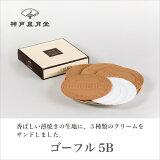 ゴーフル 5B 敬老の日 贈り物 ギフト お菓子 お土産 神戸 風月堂 神戸風月堂
