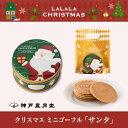 クリスマスミニゴーフルサンタ クリスマス お菓子 プレゼント...