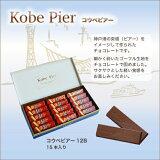 コウベピアー 12B 贈り物 ギフト お菓子 お土産 神戸 チョコ 風月堂 神戸風月堂