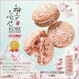 神戸ぶっせ さくら風味 5個入 贈り物 ギフト お菓子 お土産 神戸 風月堂 神戸風月堂