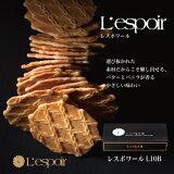 レスポワール L10B 贈り物 ギフト プチギフト お菓子 お土産 神戸 風月堂 神戸風月堂