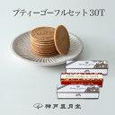 プティーゴーフルセット30T 贈り物 ギフト お菓子 お土産 神戸 風月堂 神戸風月堂 その1