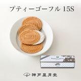 プティーゴーフル15S 贈り物 ギフト お菓子 お土産 神戸 風月堂 神戸風月堂