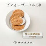 プティーゴーフル 5B 贈り物 ギフト お菓子 お土産 神戸 風月堂 神戸風月堂
