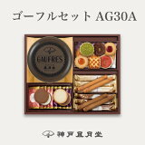 ゴーフルセットAG30A 贈り物 ギフト お菓子 お土産 神戸 風月堂 神戸風月堂