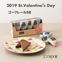 【L-7】ゴーフレール 5B バレンタイン 義理チョコ お菓子 贈り物 ギフト プチギフト お土産 神戸 風月堂 神戸風月堂