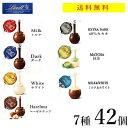 クール便可 リンツ リンドール チョコ 7種 42個 高級 チョコレート シルバー ゴールド アソート 人気 有名 スイーツ ばらまき 訳あり 大容量 コストコ 送料無料