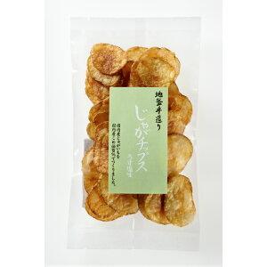 手揚げの自家製国産ポテトチップス!「じゃがチップス(64g)」【ヨコノ食品】