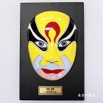 京劇の春秋時代呉五代目の姫僚(き りょう)浮き彫り
