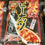 干し焼き芋【100g】