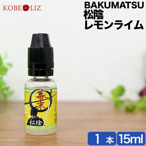 電子タバコ リキッド 純国産 松陰レモンライム BAKUMATSU 日本製 -幕末- 15ml レモン ベイプ VAPE プルームテック 対応画像