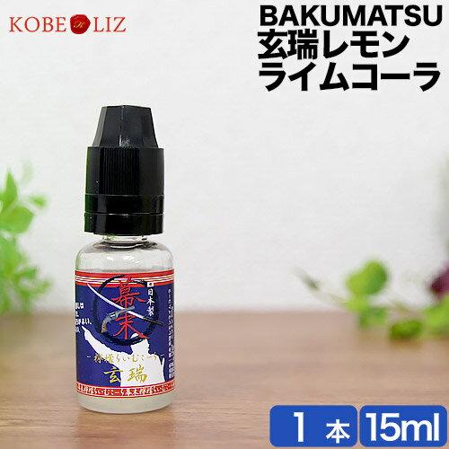 電子タバコ リキッド 純国産 玄瑞レモンライムコーラ BAKUMATSU 日本製 -幕末- 15ml コーラ コーク ベイプ VAPE プルームテック 対応画像