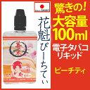 oiran100sam - 【レビュー】BAKUMATSU~幕末~E-juice シリーズのリキッド4種類を吸ってみた! 国産でコスパ抜群! 大容量100mlのリキッドだぜ!