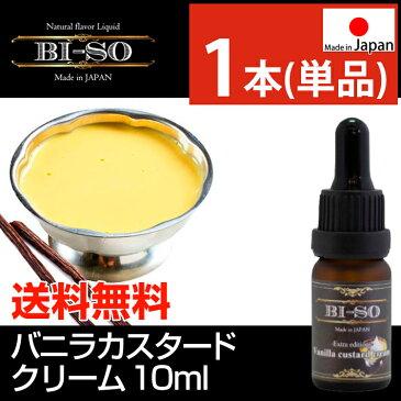 電子タバコ 国産 リキッド BI-SO ビソー ビーソ VANILLA CUSTARD CREAM:バニラカスタードクリーム 15ml 正規品/アイス/ベイプ/フレーバー/安全 プルームテック 対応