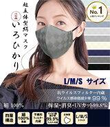 日本製マスクシルクマスク布おしゃれ小杉織物[超立体型絹マスクいろひかり]99%花粉症花粉ほこりウイルスコロナ対策PM2.5息がしやすい洗える手洗い繰り返し使える