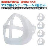マスクインナーフレーム5個セットマスクブラケットマスクインナーフレームブラケット呼吸が楽化粧崩れ防止熱軽減カラーマスク用不織布マスク用綿マスク用布マスク用
