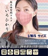 日本製新色マスク小杉織物[超立体型絹マスクいろひかり]シルクマスクチークカラー布おしゃれ99%花粉症花粉ほこりウイルスコロナ対策PM2.5息がしやすい洗える手洗い繰り返し使えるくすみカラー血色カラー
