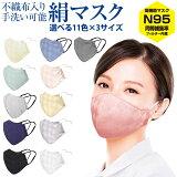 マスク日本製シルク布おしゃれ小杉織物[ナノ×シルクマスク]ナノマスクN95マスク同等レベル99%ウイルス捕集効率ウイルス対策息がしやすい手洗い繰り返し使える送料無料