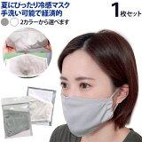 幕末日本製冷感マスク立体マスクマスク単品繰り返し使えるレギュラーサイズ大人用3D立体手洗い可能花粉症花粉ほこりウイルス