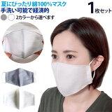 幕末綿100%マスク立体マスクマスク単品繰り返し使えるレギュラーサイズ大人用3D立体手洗い可能花粉症花粉ほこりウイルス