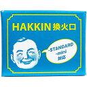 【本日楽天ポイント5倍相当】【あす楽12時まで】ハクキンカイロ株式会社HAKKIN換火口(STANDARD・mini対応)×10個セット【RCP】 その1