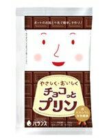 【スーパーSALE 最大5000円OFFクーポン配布中】バランス株式会社『やさしく・おいしく チョコっとプリン 150g×10袋』