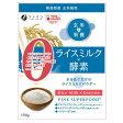 株式会社ファイン ライスミルク×酵素 ライスミルクパウダー 150g<玄米×栄養><コレステロール0・トランス脂肪酸0・グルテン不使用>
