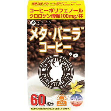 株式会社ファイン メタ・バニラ コーヒー 66g(1.1g×60包)【栄養補助食品】<珈琲ポリフェノール含有・クロロゲン酸類を100mg配合>【RCP】