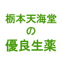 【本日楽天ポイント5倍相当】株式会社栃本天海堂 渋皮付ヨクイ...