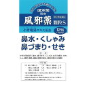 【第2類医薬品】【12/15限定!5%OFFクーポン利用でポ...