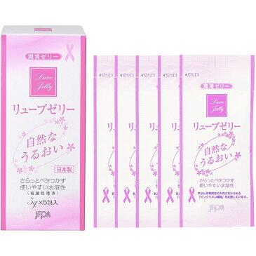 社団法人日本家族計画協会ジェクス株式会社リューブゼリー うるおい 分包タイプ 5g×5包入