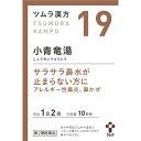【第2類医薬品】【本日楽天ポイント5倍相当】株式会社ツムラ ...