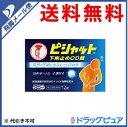 【第(2)類医薬品】【9/25(火)限定!メール便ポイント増...