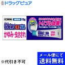 【第(2)類医薬品】【スーパーS...