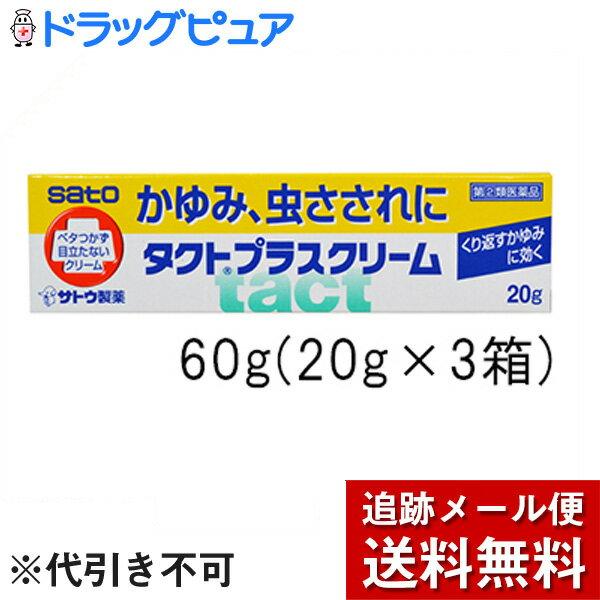虫除け・虫さされ薬・殺虫剤, 第二類医薬品 25 60g20g3