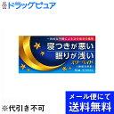 【第(2)類医薬品】【●メール便にて送料無料でお届け 代引き...