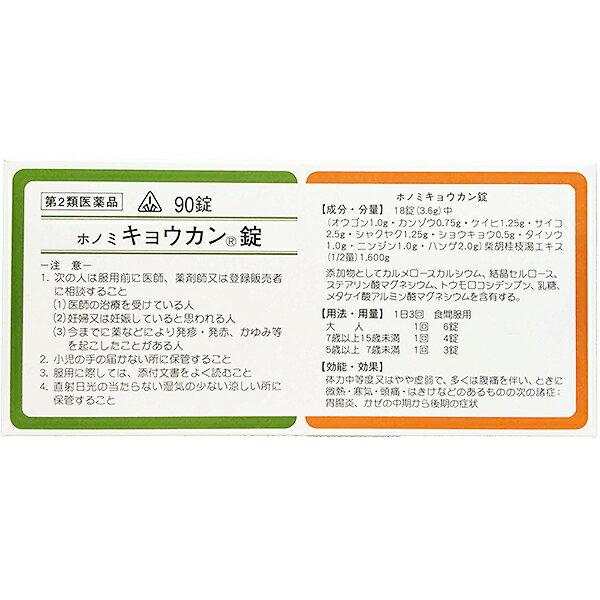 胃腸薬, 第二類医薬品 28255 905 RCP