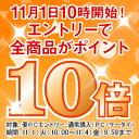 【11/1はポイント最大20倍相当♪ 11/1 10:00~11/4 9:59まで エントリーで全品ポイント10倍!】...