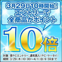 ☆=3/29(木)10:00〜4/1(日)9:59まで!=☆PCエントリーで全品ポイント10倍キャンペーン!佐...