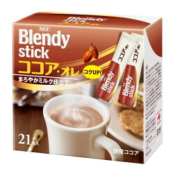 【本日楽天ポイント5倍相当】味の素AGF株式会社「ブレンディ(R)」 スティック ココア・オレ 21本×3個セット
