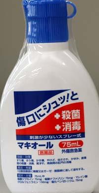 第2類医薬品  5/15(土)  5%OFFクーポン利用で13倍相当    マキロンSと同じ75mlサイズの消毒薬殺菌消毒剤寧