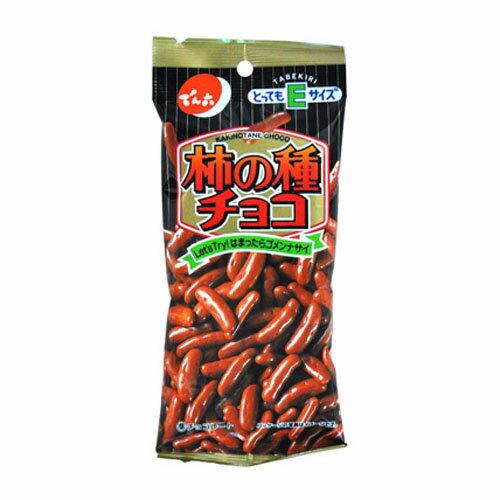 でん六『Eサイズ 柿の種チョコ』